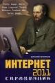 Интернет. Справочник 2011